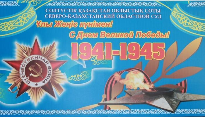Поздравления на казахском к 9 мая