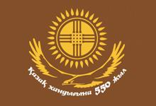 550-летие Казахского ханства