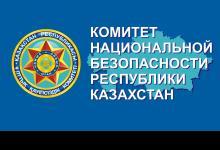 КОМИТЕТ НАЦИОНАЛЬНОЙ БЕЗОПАСНОСТИ РЕСПУБЛИКИ КАЗАХСТАН